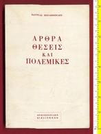 B-26237 Greece 1976. P.Pouliopoulos. Articles. Book 208 Pg - Books, Magazines, Comics
