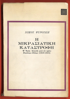 B-5973 Greece 1977. Book – The Asia Minor Catastrophe. 278 Pg - Books, Magazines, Comics