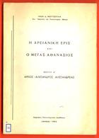B-8582 Greece 1982. The Heresy Of Arius. Book 140 Pg - Books, Magazines, Comics