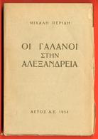 B-8767 Greece 1954. The Galani In Alexandria. Book 232 Pg - Books, Magazines, Comics