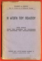 B-8768 Greece 1950. Civic Education. Book 224 Pg - Livres, BD, Revues