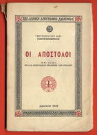 B-9187 Greece 1949. The Apostles. Book 216 Pg - Books, Magazines, Comics