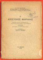 B-9191 Greece 1939. A - Apostolos Makrakis. Book 130 Pg - Books, Magazines, Comics