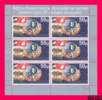 ABKHAZIA 2018 Foreign Affairs Ministry 25th Anniversary Flag Coat Of Arms Sheetlet MNH - Stamps