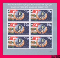 ABKHAZIA 2018 Foreign Affairs Ministry 25th Anniversary Flag Coat Of Arms Sheetlet Imperforated MNH - Stamps