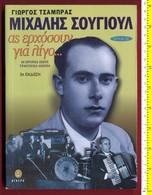 B-26187 Greece 2004.Michalis Sougioul[without CD,many Photos]. - Books, Magazines, Comics