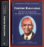B-4079 Greece 1994. Book. 60 Years Political Action Papandreou 624 Pg - Books, Magazines, Comics