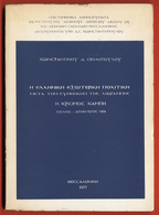 B-4082 Greece 1977. Book. The Greek Foreign Policy After 1923. 208 Pg - Books, Magazines, Comics
