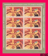 ABKHAZIA 2018 Victory In Patriotic War For Independence 1992-1993 25th Anniversary Flag Sheetlet Imperforated MNH - Stamps