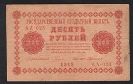 10 РУБ     1918 - Rusia