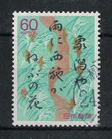 Japan Mi:01804 1988.08.23 Basho Matsuo's Diary Series 7th(used) - 1926-89 Emperor Hirohito (Showa Era)