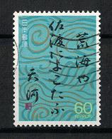 Japan Mi:01806 1988.08.23 Basho Matsuo's Diary Series 7th(used) - 1926-89 Emperor Hirohito (Showa Era)