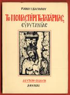 B-4934 Greece 1978. Book – The Monastery Of Tatarna. 240 Pg - Books, Magazines, Comics