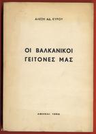 B-5025 Greece 1962. Our Balkan Neighbors. Book 248 Pg - Boeken, Tijdschriften, Stripverhalen