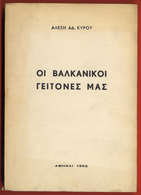 B-5025 Greece 1962. Our Balkan Neighbors. Book 248 Pg - Books, Magazines, Comics