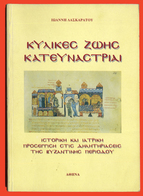B-5342 Greece 1994. Book. The Poisoning In Byzantium. 336 Pg - Books, Magazines, Comics