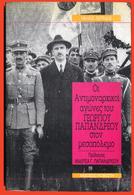 B-5343 Greece 1993. Book. G.Papandreou Against The Monarchy In Interwar 272 Pg - Books, Magazines, Comics