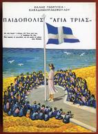 "B-5589 Greece 2000. Book. Paidopolis ""Holy Trinity"". 696 Pg - Books, Magazines, Comics"