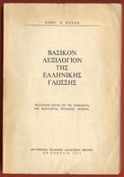 B-5612 Greece 1973. Book. Greek Language-Basic Vocabulary 418 Pg - Books, Magazines, Comics