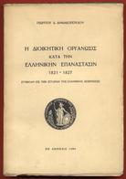 B-6358 Greece 1966.Book-Greek Revolution/Administrative Organization - Books, Magazines, Comics
