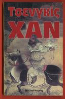 B-6360 Greece 1999. Book - Tsegkis Khan 326 Pg - Books, Magazines, Comics