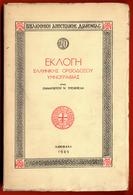 B-8580 Greece 1949. Orthodox Hymnology. Book 318 Pg - Books, Magazines, Comics