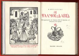 B-8773 Greece 1970?. The Psalms Of David. Book 112 Pg - Books, Magazines, Comics