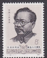 China People's Republic SG 3310 1984 80th Birthday Of Ren Bishi, Mint Never Hinged - 1949 - ... People's Republic