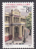 China People's Republic SG 3384 1985 Trade Unions, Mint Never Hinged - 1949 - ... People's Republic
