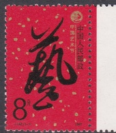 China People's Republic SG 3512 1987 China Art Festival Peking, Mint Never Hinged - 1949 - ... Volksrepubliek