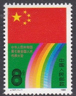 China People's Republic SG 3544 1988 7th National People's Congress, Mint Never Hinged - 1949 - ... Volksrepubliek