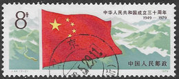China SG2881 1979 30th Anniversary Of People's Republic 8f Good/fine Used [38/31533/8D] - 1949 - ... République Populaire