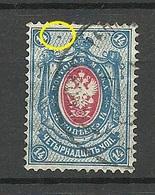 RUSSLAND RUSSIA 1902 Michel 50 Y Printing ERROR Variety = Blue Spot O - 1857-1916 Empire