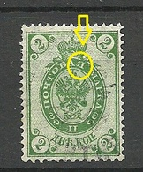 RUSSLAND RUSSIA 1902 Michel 46 Y Printing ERROR Variety = Damaged Letter O - 1857-1916 Empire
