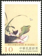 2017 Ancient Chinese Painting Stamp-Lotus Flower & Arrowhead Butterfly Insect - Cultures