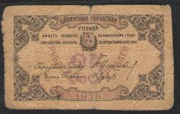 25 руб БАКИНСКАЯ ГОРОДСКАЯ УПРАВА 1918 - Russie