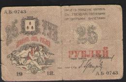 25 руб БАКИНСКОЕ  ГОРОДСКОЕ ХОЗЯЙСТВО 1918 - Rusia