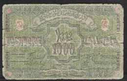1000  руб  АЗЕРБАЙДЖАН 1920 - Rusia
