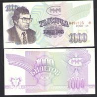Russia MMM 1000 Biletov UNC (third Edition) RARE  UNC!!! - Russia