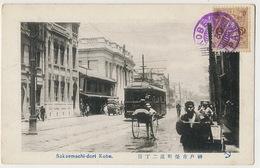 Kobe Sakaemachi Dori Tram Tramway Rickshaw Stamped But Not Postally Used - Kobe