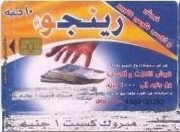 EGY-RINGO : RI69A 10LE RINGO Hand And Money (text 1) USED - Egypt