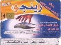 EGY-RINGO : RI69B 10LE RINGO Hand And Money (text 2) USED - Egypt