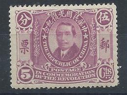 1912 CHINA DR SUN YATSEN COMMEMORATING THE REVOLUTION 5c OG MINT LH CHAN 187 - 1912-1949 République