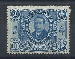 1912 CHINA DR SUN YATSEN COMMEMORATING THE REVOLUTION 10c OG MINT LH CHAN 189 - 1912-1949 République