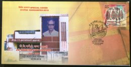 India 2018 J.K. Nagaiyer Birth Centenary Weavers Textile Special Cover # 6906 - Textile