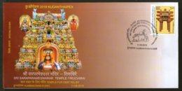 India 2018 Sri Saraparameswarar Temple God Shiva Hindu Mythology Special Cover # 6868 - Hinduism