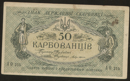 Ukraine 50 Karbovantsiv (1918) Pick 6b AVF Series AO215 - Ukraine