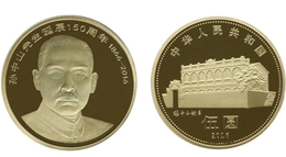2016 CHINA 150 ANNI OF DR.SUN YAT-SEN COMM.COIN 1V - China