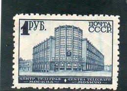 URSS 1930 * FILIGRANE A - 1923-1991 URSS
