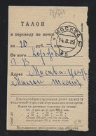 605d.Coupon To Transfer By Mail. Passed Mail 1929 From Moscow. Little Theater  Korzhev. Rarity. - 1923-1991 USSR